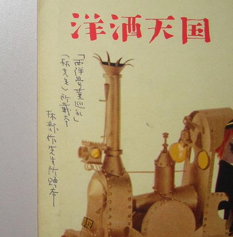洋酒天国6