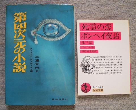 幻想と怪奇1