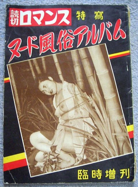 読切ロマンス