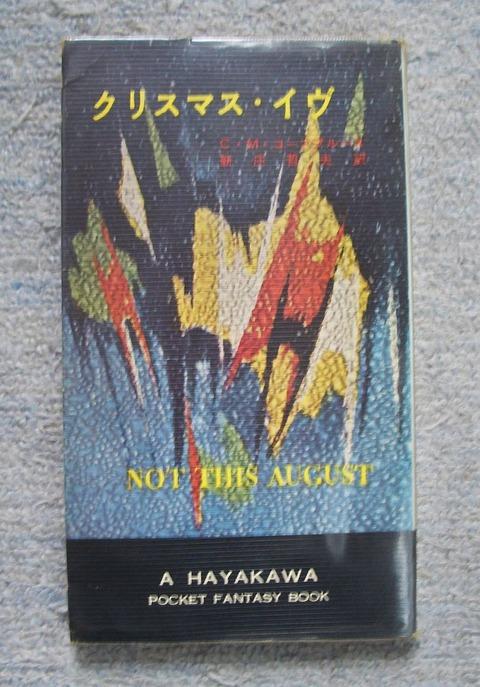ハヤカワSF1