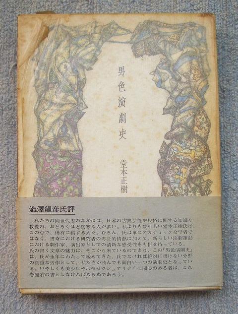 男色演劇1