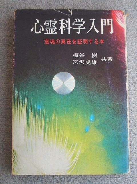 心霊科学入門1