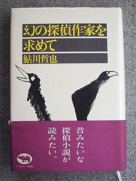 幻の探偵作家1