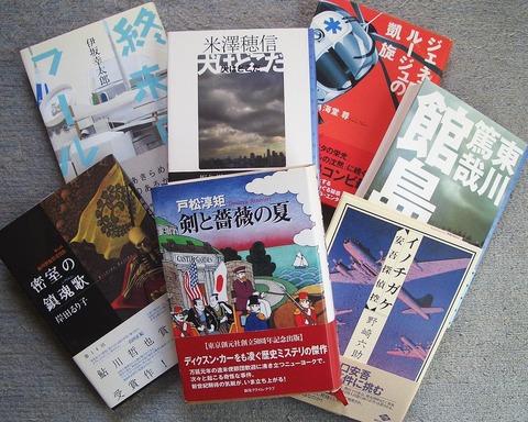 日本のミステリー1