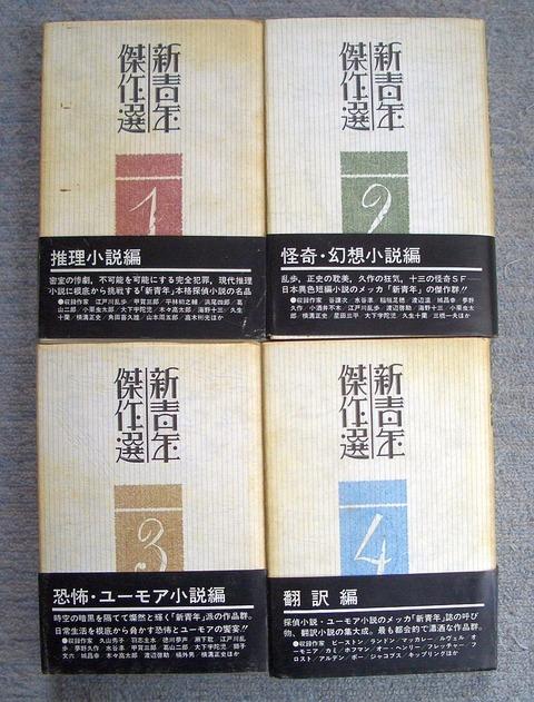 探偵小説2