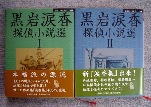 探偵小説1