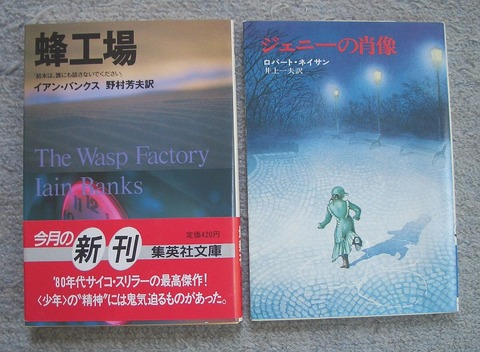 幻想と怪奇3
