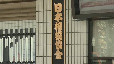 nihonsumoukyoukai