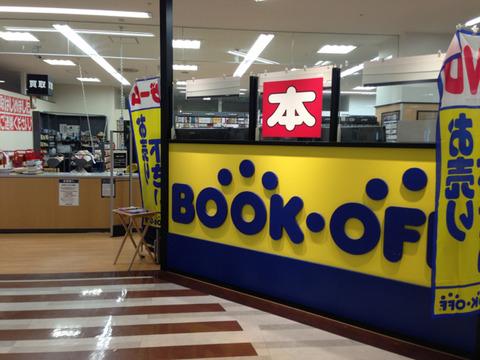 ブックオフで本80冊売ろうとした結果wwwwwwwwwwwww