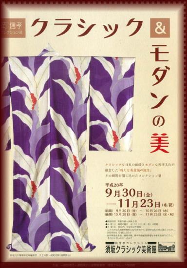 クラシック美術館_クラシック&モダンの美 (3)