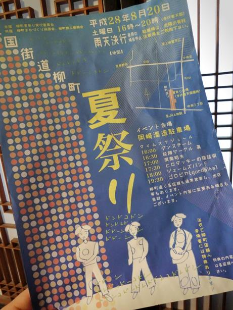 柳町祭り2016