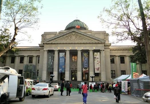國立臺灣博物館 (1)