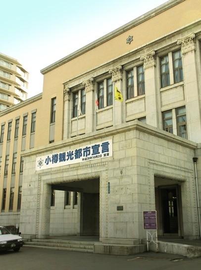 小樽市庁舎 (4)