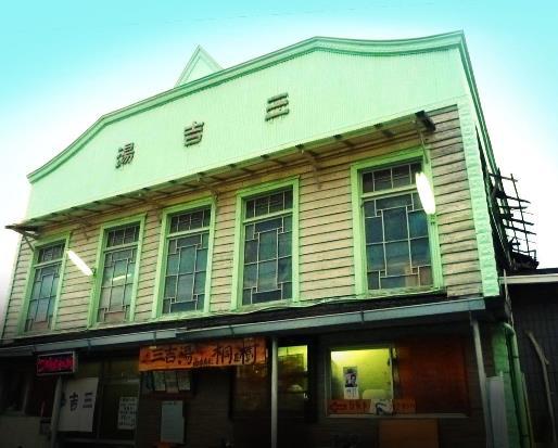 桐生市三吉町1-2-15三吉湯 (2)