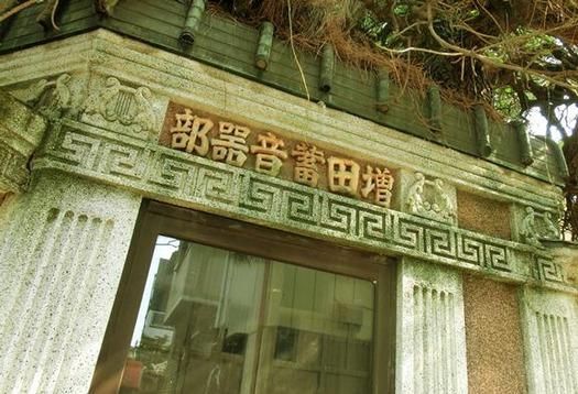 茨城県結城市結城22_増田書店 (8)
