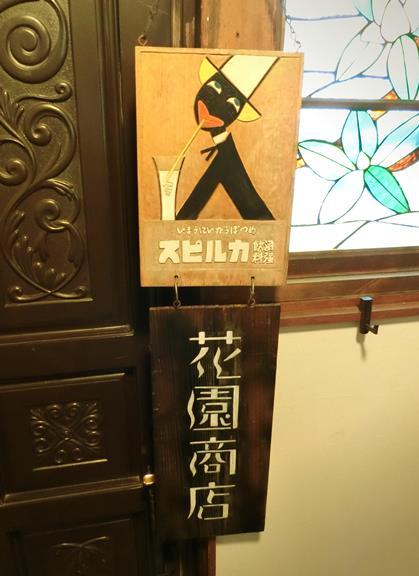 花園商店_カルピス看板 (4)