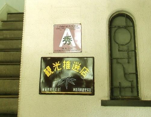 大船軒_玄関 (1)