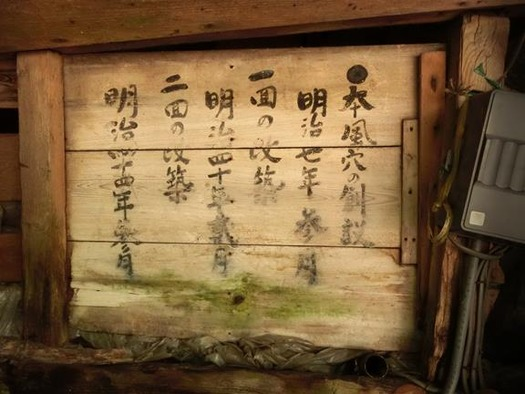 小諸氷風穴_第4号風穴 (1)