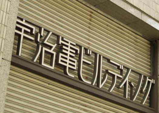 大阪市北区西天満_宇治電ビルディング (3)