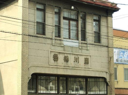 小樽市若松_旧岡川薬局 (2)