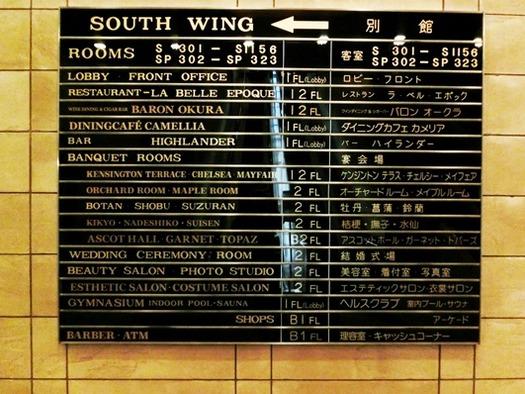 201503ホテルオークラ東京 (25)