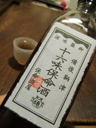 保名酒など (2)