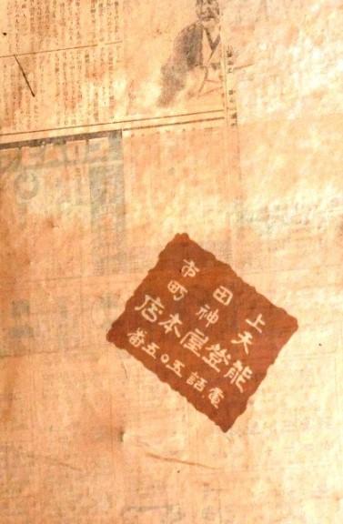花園商店柳町店の押入れ (10)