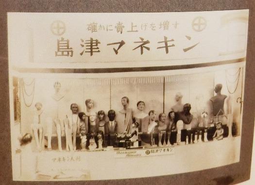 戦前_島津製作所_島津マネキン (3)