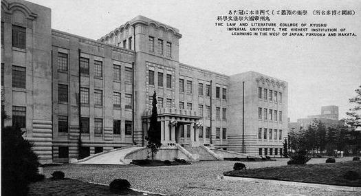 戦前絵葉書_九州帝国大学法文学科