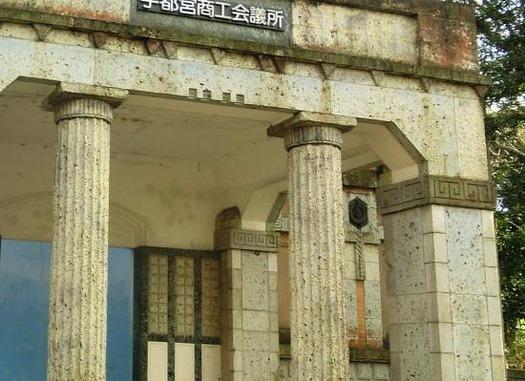 旧宇都宮商工会議所 (2)