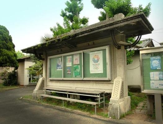 九州大学箱崎キャンパス_戦前の掲示板 (5)