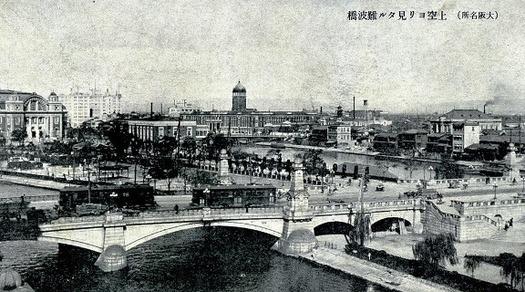 戦前絵葉書_難波橋1 (2)
