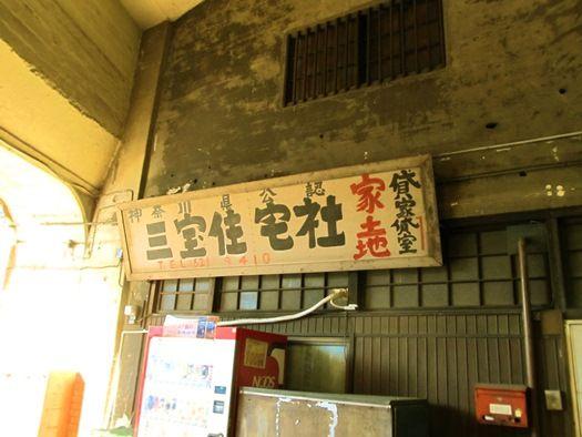 横浜市鶴見区生麦_国道駅0105