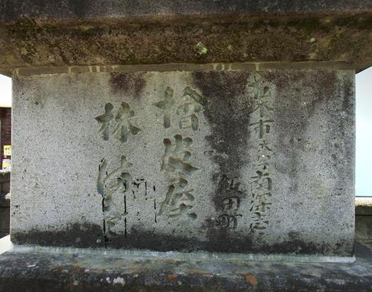 長野県松本市深志3丁目_富士浅間神社の狛犬 (5)