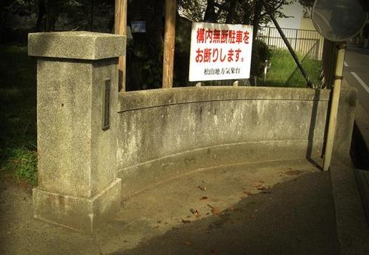 松山地方気象台0109