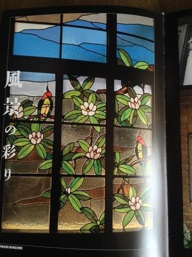 新潟市_新津記念館_ステンドグラス (2)