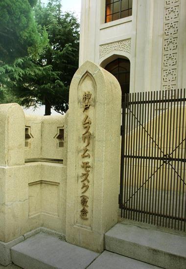 神戸市中央区中山手通2丁目25-14_神戸ムスリムモスク (8)