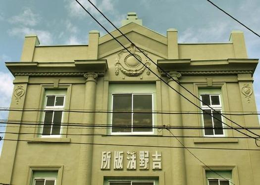 新潟県新潟市中央区古町通_吉野活版所 (4)