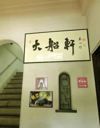 大船軒_玄関 (4)