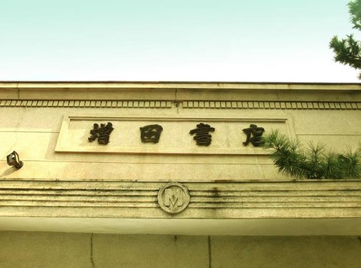 茨城県結城市結城22_増田書店 (2)