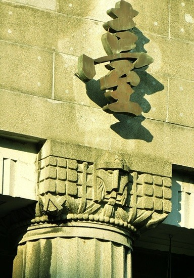 旧日本勧業銀行台北支店 (7)