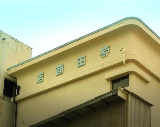 佐久市_旧柳田商店 (5)