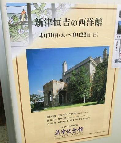 新潟市_新津記念館_ステンドグラス (1)