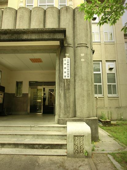 九州大学箱崎キャンパス_附属図書館付設記録資料館書庫_外観2 (1)
