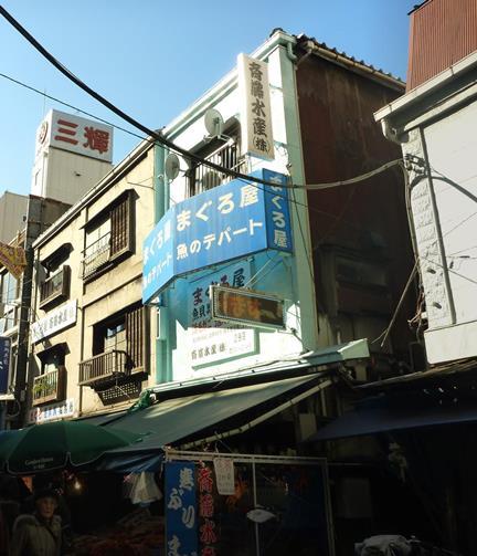 東京都中央区築地4-12-6_熊出屋山野井商店