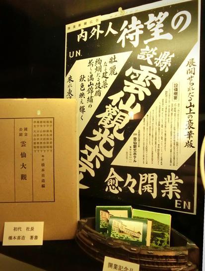 雲仙観光ホテル_ミニ博物館 (5)