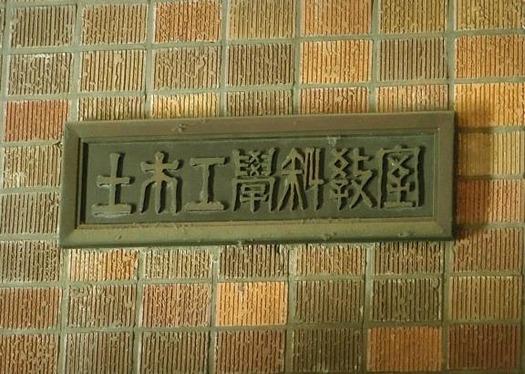 東京都文京区_東京大学工学部第1号館 (12)