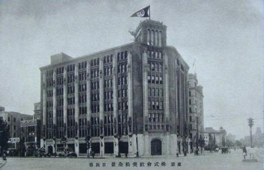美松百貨店 (1)