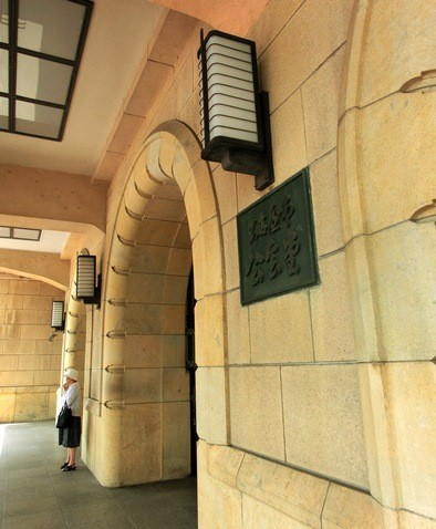 20140902鶴舞公園_公会堂入口 (3)