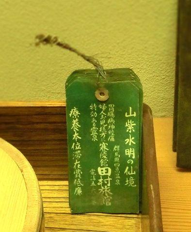 201207四万温泉 (4)